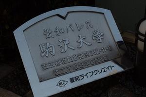 菱和パレス駒沢大学の看板