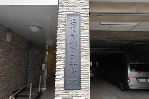 セントラルヴィラ千駄木の看板