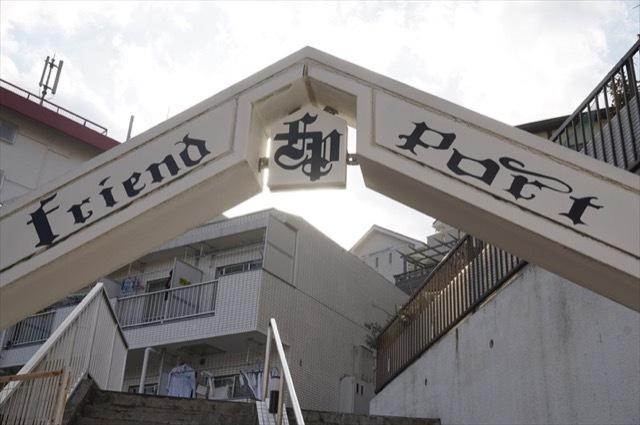 フレンドポート横浜第8の看板