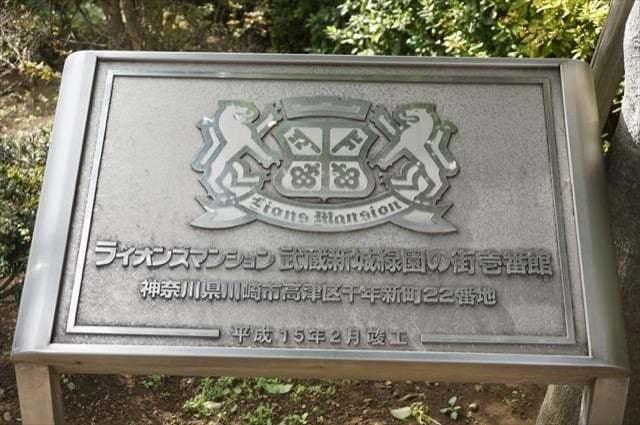 ライオンズマンション武蔵新城緑園の街1番館の看板