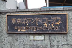 東京グランドコープスの看板