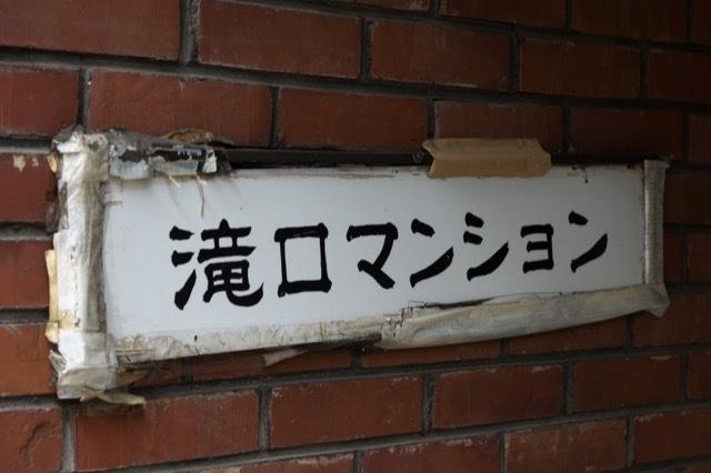 滝口マンションの看板