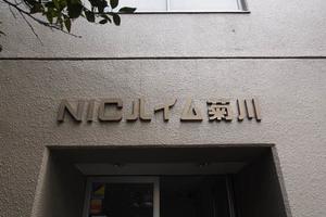 ニックハイム菊川の看板