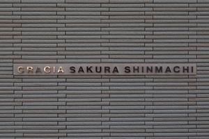 クレイシア桜新町の看板