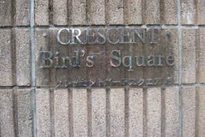 クレッセントバードスクエアの看板