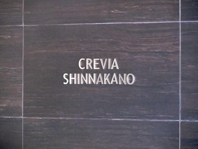 クレヴィア新中野の看板