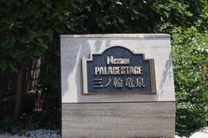 パレステージ三ノ輪竜泉の看板