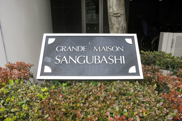 グランドメゾン参宮橋の看板