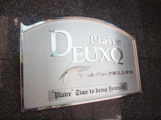 プレールドゥーク西大島駅前の看板