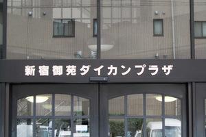 新宿御苑ダイカンプラザの看板