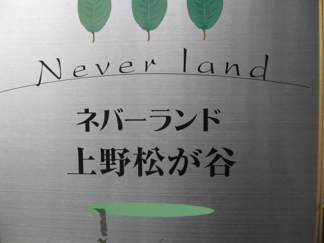 ネバーランド上野松が谷の看板