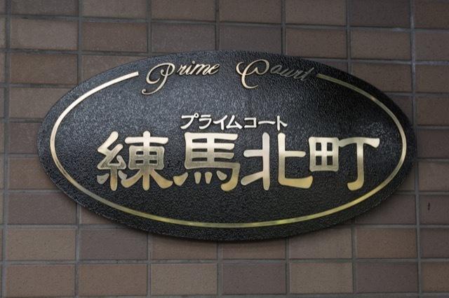 プライムコート練馬北町の看板
