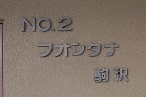 第2フォンタナ駒沢の看板