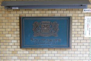 ライオンズマンション板橋の看板