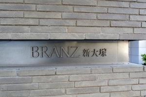 ブランズ新大塚の看板