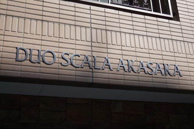 デュオスカーラ赤坂の看板