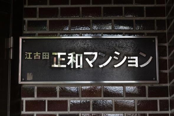 江古田正和マンションの看板
