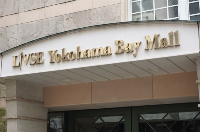 リブゼ横浜ベイモールの看板