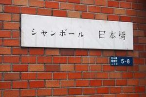 シャンボール日本橋の看板