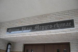 ミリオンプラザ目黒駅前の看板