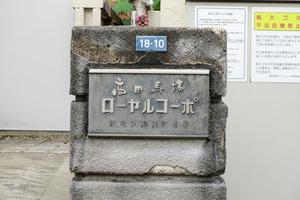 高田馬場ローヤルコーポの看板