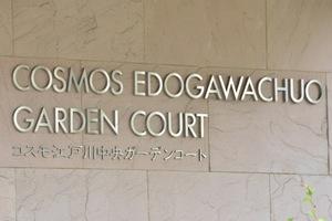 コスモ江戸川中央ガーデンコートの看板