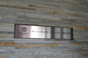 ザパークハウスアーバンス文京小石川の看板