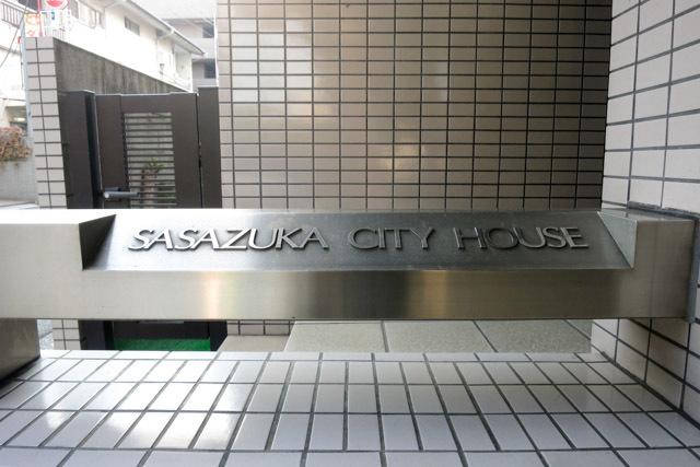 笹塚シティハウスの看板