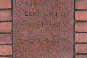 ユーロコート永福町の看板