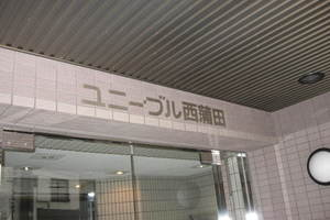 ユニーブル西蒲田の看板