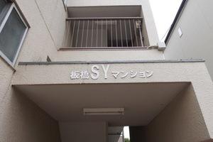 板橋SYマンションの看板
