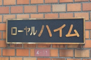 ローヤルハイムの看板