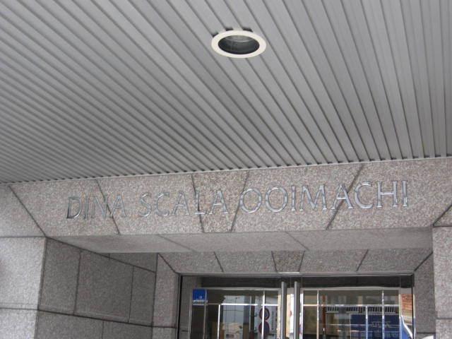 ディナスカーラ大井町の看板