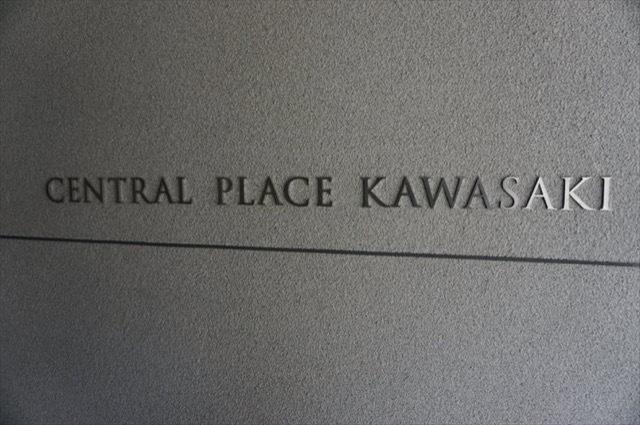 セントラルプレイス川崎の看板
