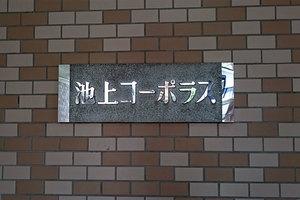 池上コーポラス(大田区池上7丁目)の看板