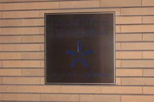 バームステージ王子神谷の看板