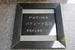 パティーナ北池袋の看板