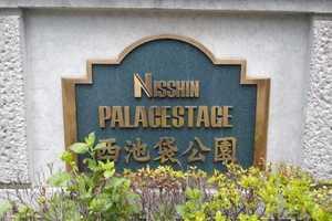 パレステージ西池袋公園の看板