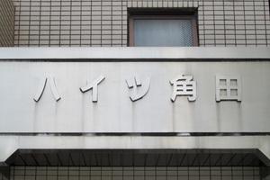 ハイツ角田の看板