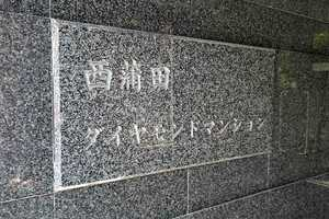 西蒲田ダイヤモンドマンションの看板