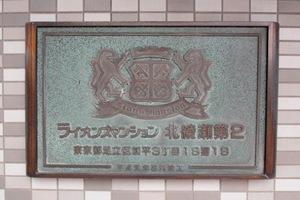 ライオンズマンション北綾瀬第2の看板