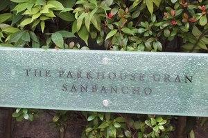 ザパークハウスグラン三番町の看板