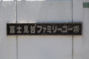 富士見台ファミリーコーポの看板