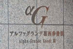 アルファグランデ葛西参番街の看板