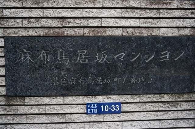 麻布鳥居坂マンションの看板