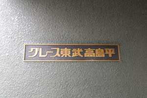 グレース東武高島平の看板