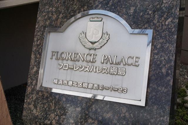 フローレンスパレス綱島の看板