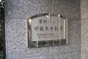 菱和パレス学芸大学駅前の看板