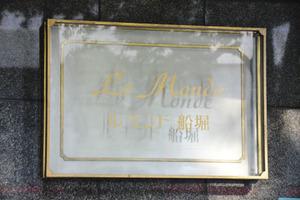 ルモンド船堀の看板