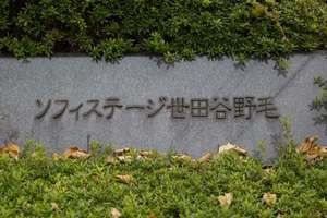 ソフィステージ世田谷野毛の看板